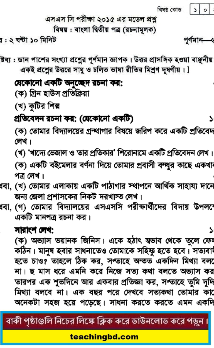 Bengali 2nd Paper Suggestion and Question Patterns 2015-10