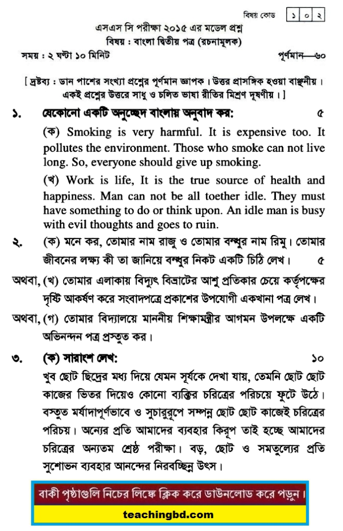 Bengali 2nd Paper Suggestion and Question Patterns 2015-4