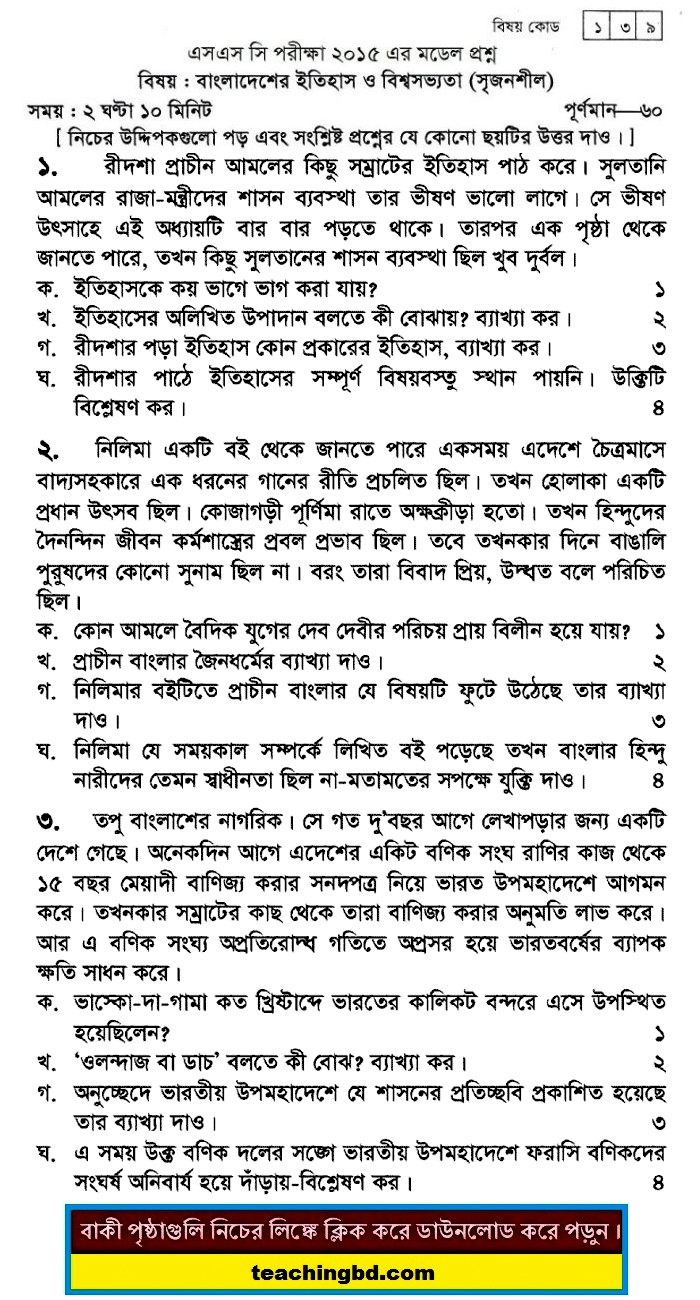 History of Bangladesh and World Civilization Suggestion and Question Patterns 2015-6