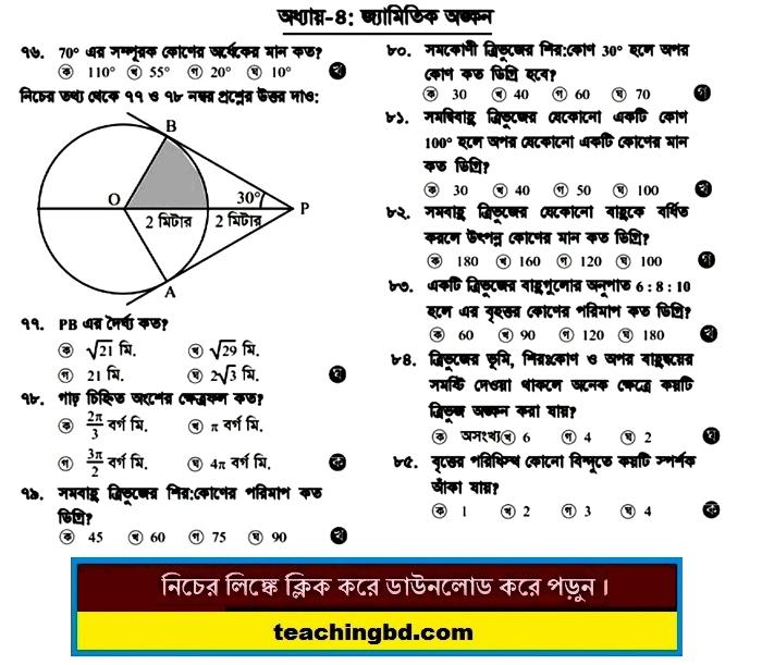 SSC MCQ Question Ans. Geometric Constructions