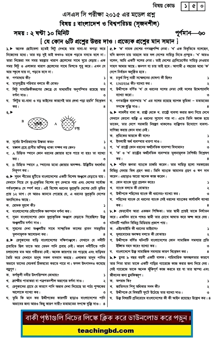 Bangladesh and Bishsho Porichoy Suggestion and question Patterns 2015-9