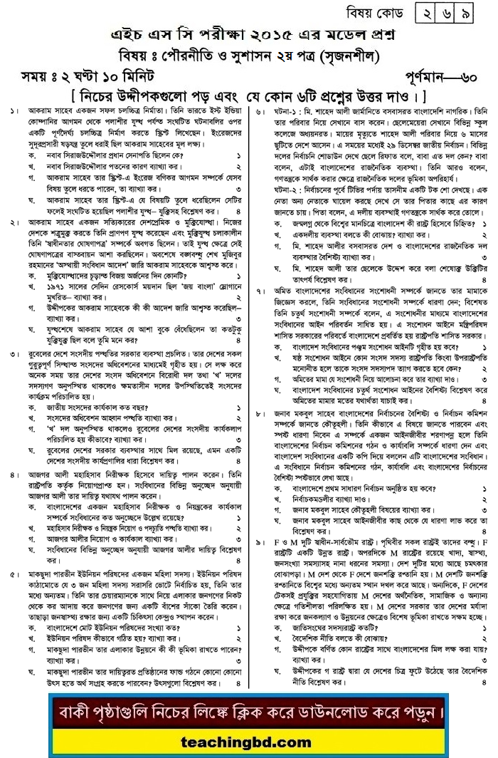 Civics 2nd Paper and Good Governance Suggestion and Question Patterns of HSC Examination 2015-3
