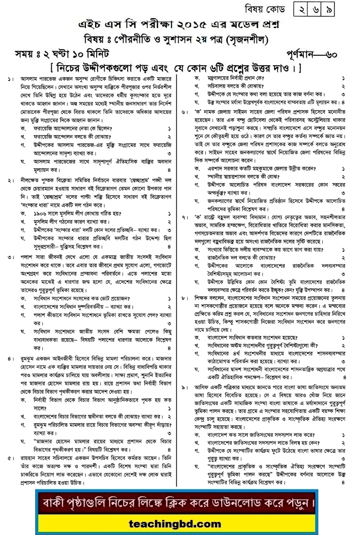 Civics 2nd Paper and Good Governance Suggestion and Question Patterns of HSC Examination 2015-7