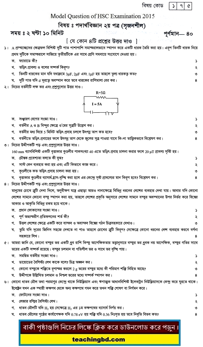 Physics 2nd Paper Suggestion and Question Patterns of HSC Examination 2015-9