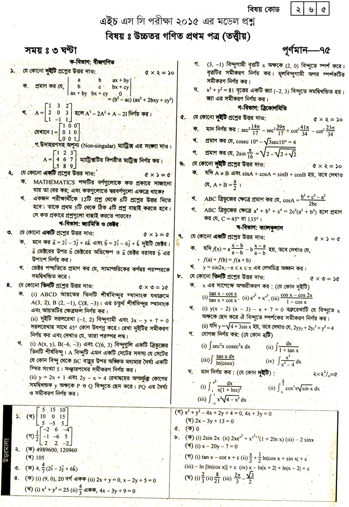 Higher Mathematics 1st Part Suggestion and Question Patterns of HSC Examination 2015-6