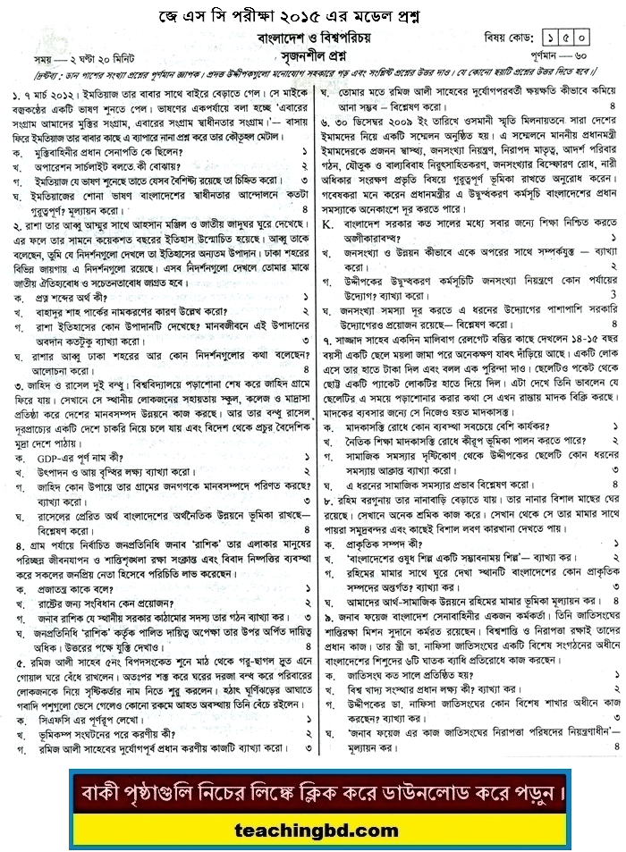 Bangladesh O Bishoporichoy Suggestion and Question Patterns 2015-2