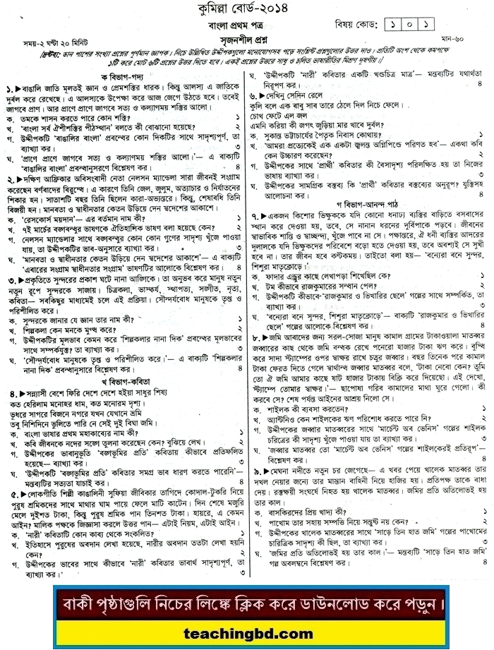 Bengali 1st Paper Suggestion and Question Patterns of JSC Examination 2015-11