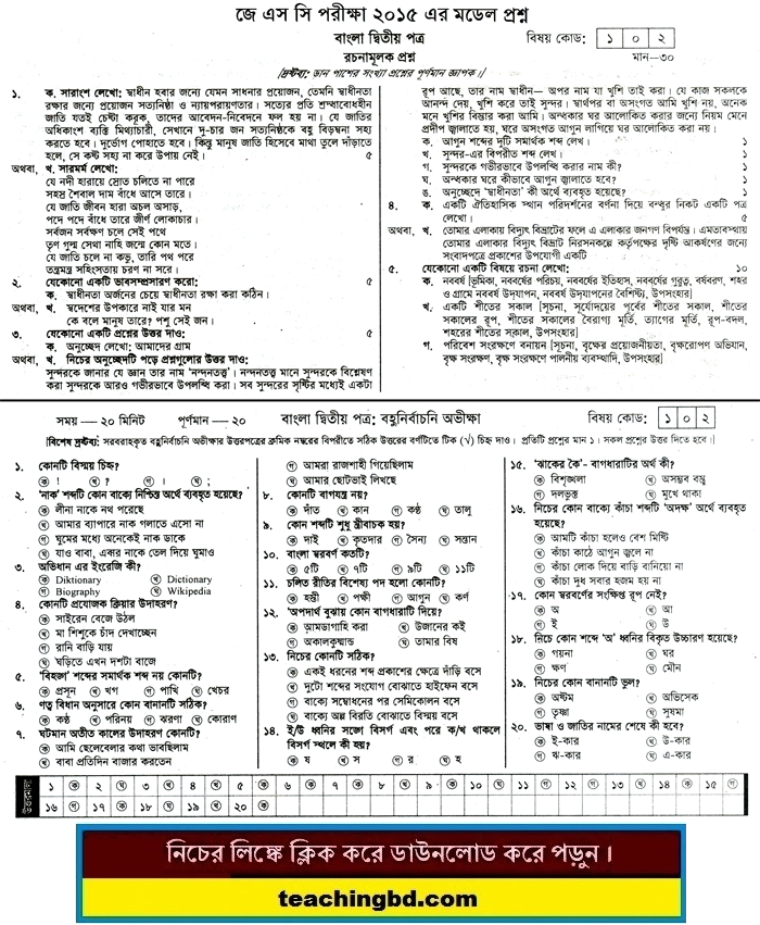 Bengali 2nd Paper Suggestion and Question Patterns of JSC Examination 2015-2