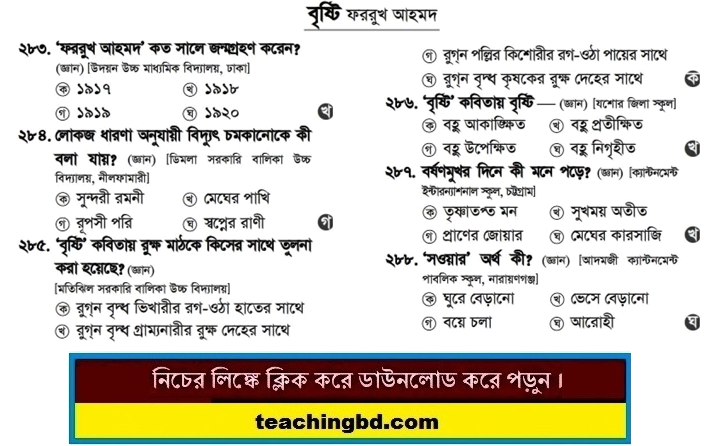 SSC MCQ Question Ans. Bristi 2019
