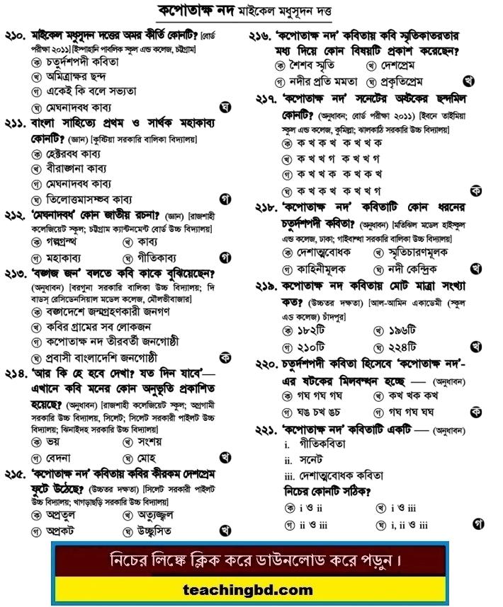 SSC MCQ Question Ans. Kopotakkho Nod