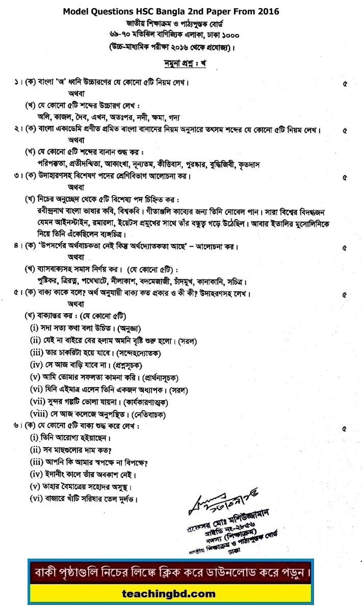 Bengali 2nd Paper Board Model Question of HSC Examination 2016-2