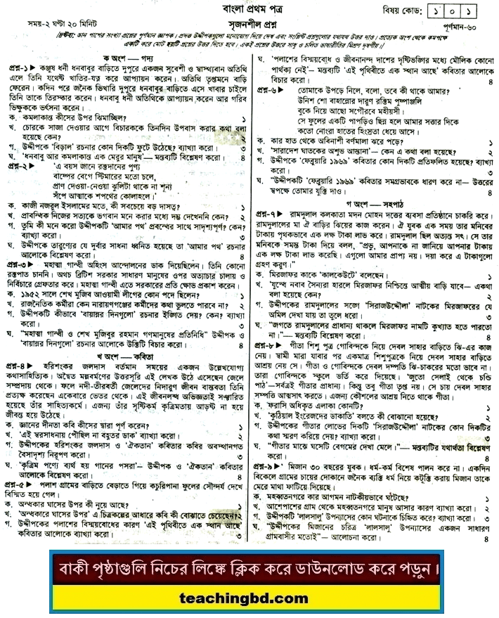 Bengali Suggestion and Question Patterns of HSC Examination 2016-5