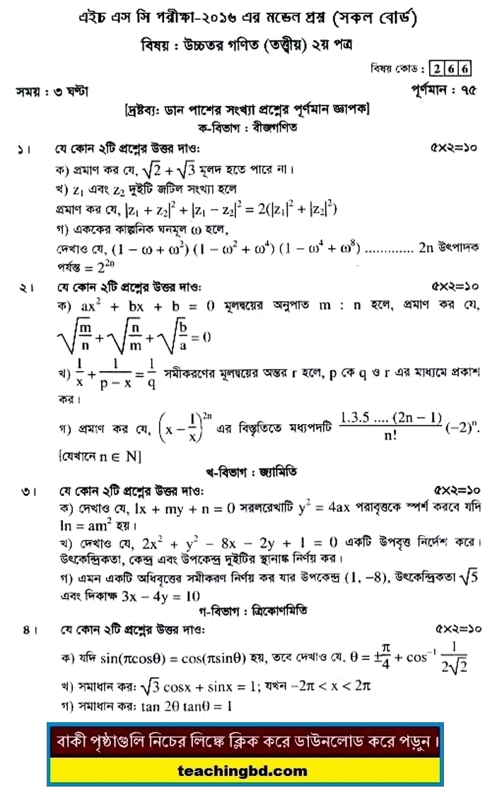 Higher Mathematics 2 Suggestion and Question Patterns of HSC Examination 2016-4