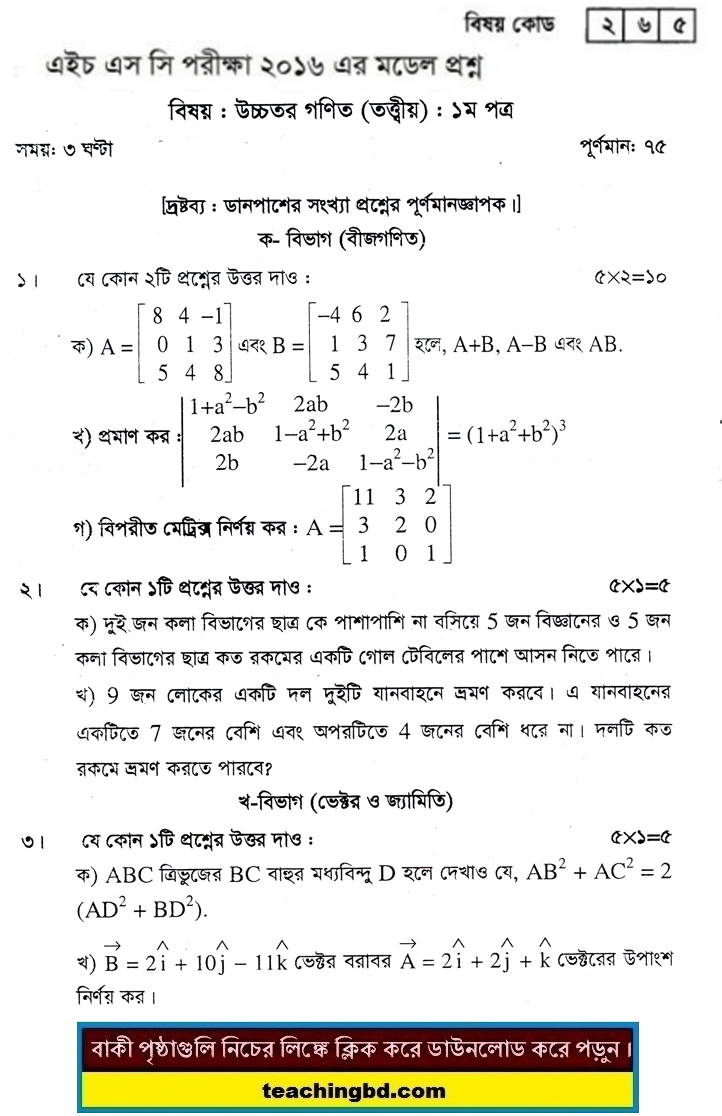 Higher Mathematics Suggestion and Question Patterns of HSC Examination 2016-6