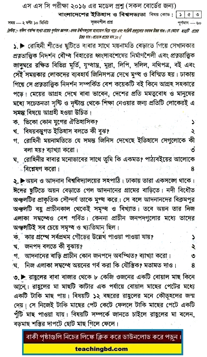 History of Bangladesh and World Civilization Suggestion and Question Patterns of SSC Examination 2016-3