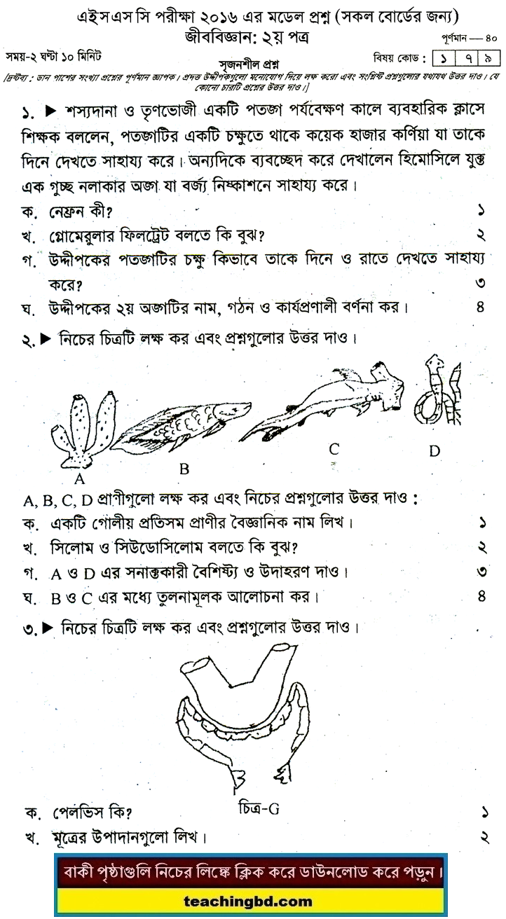 Biology 2 Suggestion and Question Patterns of HSC Examination 2016-10