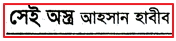 HSC Bengali 1st Paper MCQ Question With Answer