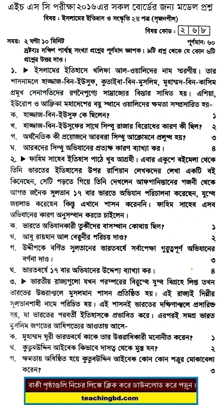 Islamic History 2 Suggestion and Question Patterns of HSC Examination 2016-3