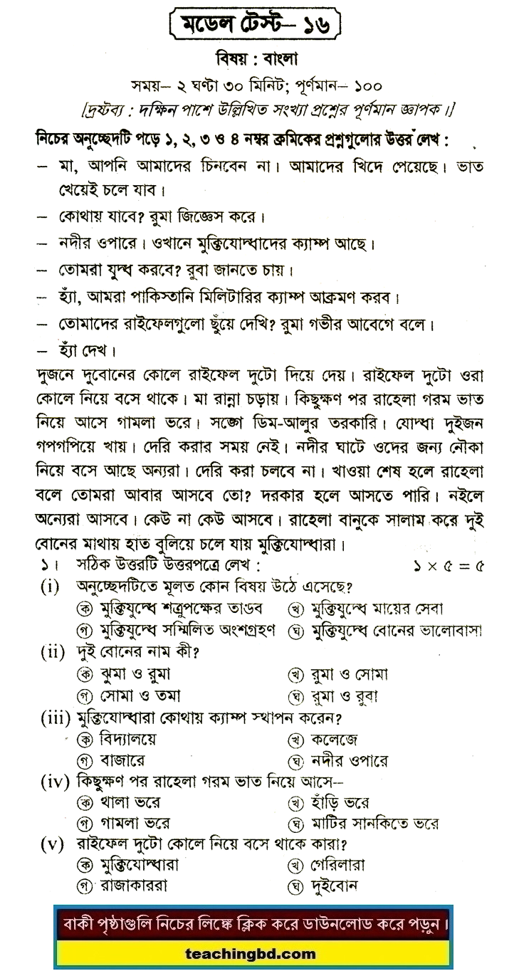 PECE Bengali Suggestion and Question Patterns 2016-16