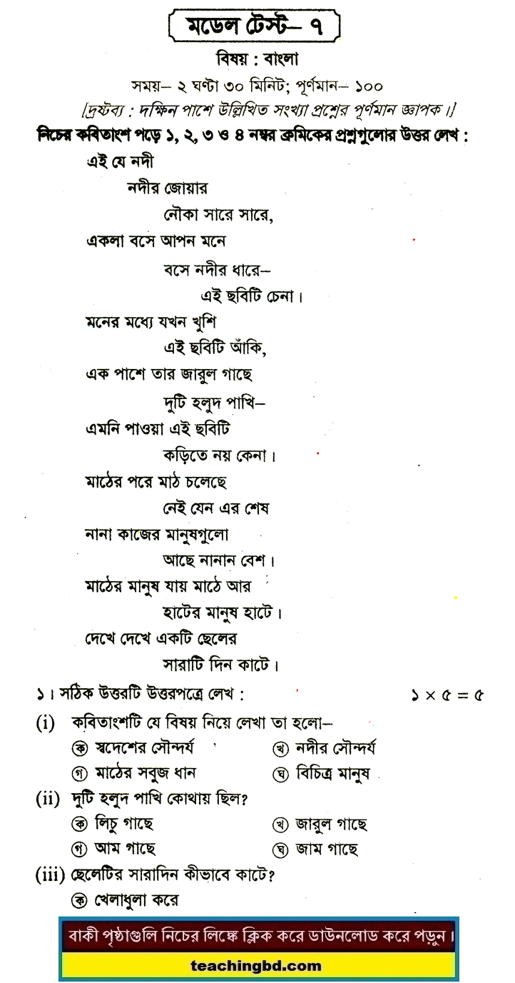 PECE Bengali Suggestion and Question Patterns 2016-7