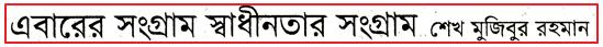 JSC Bengali 1st Paper MCQ Ebarer Shongram Shadhinoter Shongram