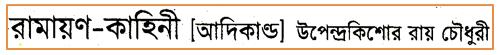 JSC Bengali 1st Paper MCQ Ramayana Story