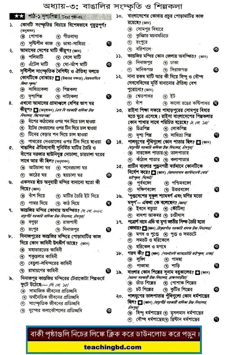JSC Bangladesh and Bisho Porichoy MCQ Question With Answer Chapter 3