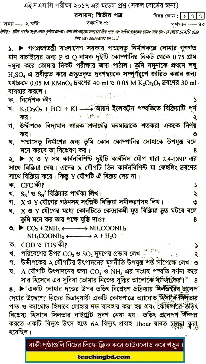 Chemistry 2 Suggestion and Question Patterns of HSC Examination 2017-3